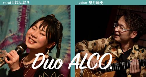 Duo ALCO.アイキャッチ