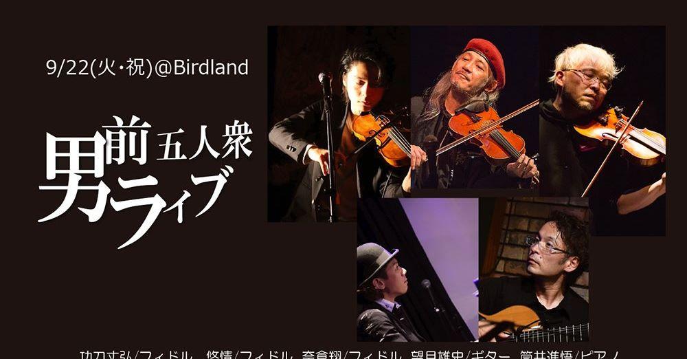 男前5人衆ライブ-20200922