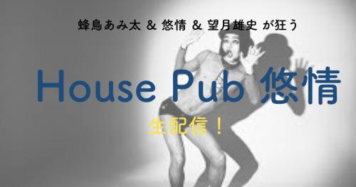 ハウスパブ悠情2