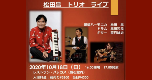 松田昌トリオライブ