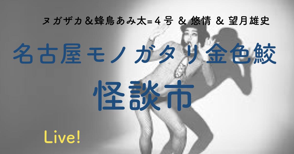 金色鮫ライブ_アイキャッチ